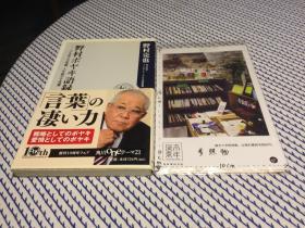 日文原版:  野村ボヤキ语录  【存于溪木素年书店】