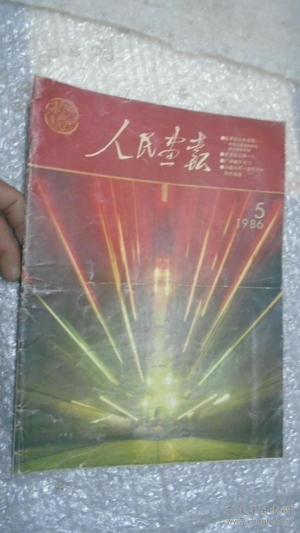 人民画报,1986年,第5期