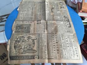 大公报1949年11月13日【上海版4版   四野广东战役战绩等】