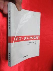 卡尔.李卜克内西     (谢纪青签名赠本)