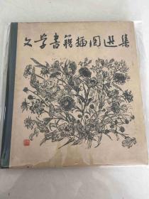 文学书籍插图选集(硬精装)