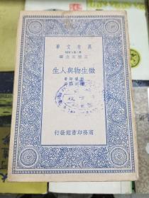 万有文库--微生物与人生(民国二十四年初版)