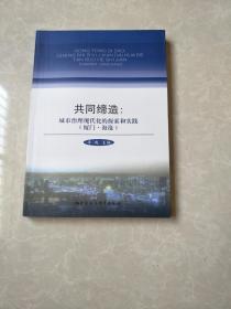 共同缔造:城市治理现代化的探索和实践:厦门·海沧