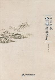 美丽中文悦读书系:中国历代传记精选读本