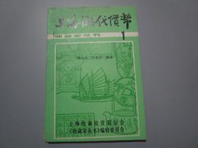 上海滩代价币(1)