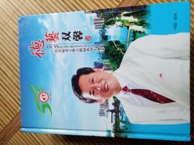 德艺双馨(一代名厨黄正晖大师厨艺50年)黄正晖签名且铃印