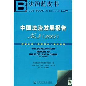 中国法制法制报告