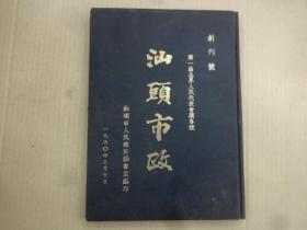 《汕头市政》创刊号  第一届各界人民代表会议专号 (重印本)
