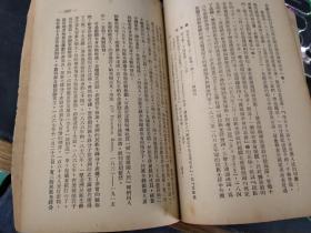 近代史教程第二分册