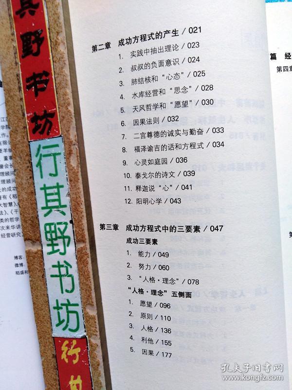 【稻盛和夫的成功方程式:日航迅速起死回生的秘诀】本书大体分为三图片
