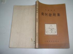 几何证题集