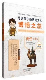 写给孩子的传统文化:博悟之旅(责任 中)
