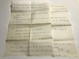音乐类收藏:歌词作家王健信札一通两页带封之五
