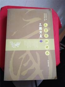 三国演义-毛宗岗批评本(全两册)