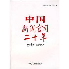 中国新闻官司二十年