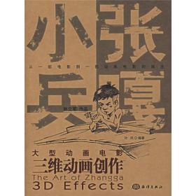 《小兵张嘎》大型动画电影三维动画创作