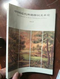 中国近代外籍移民美术史