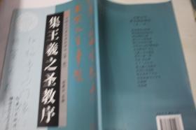 中国古代著名碑帖精选.第一辑--集王羲之圣教序
