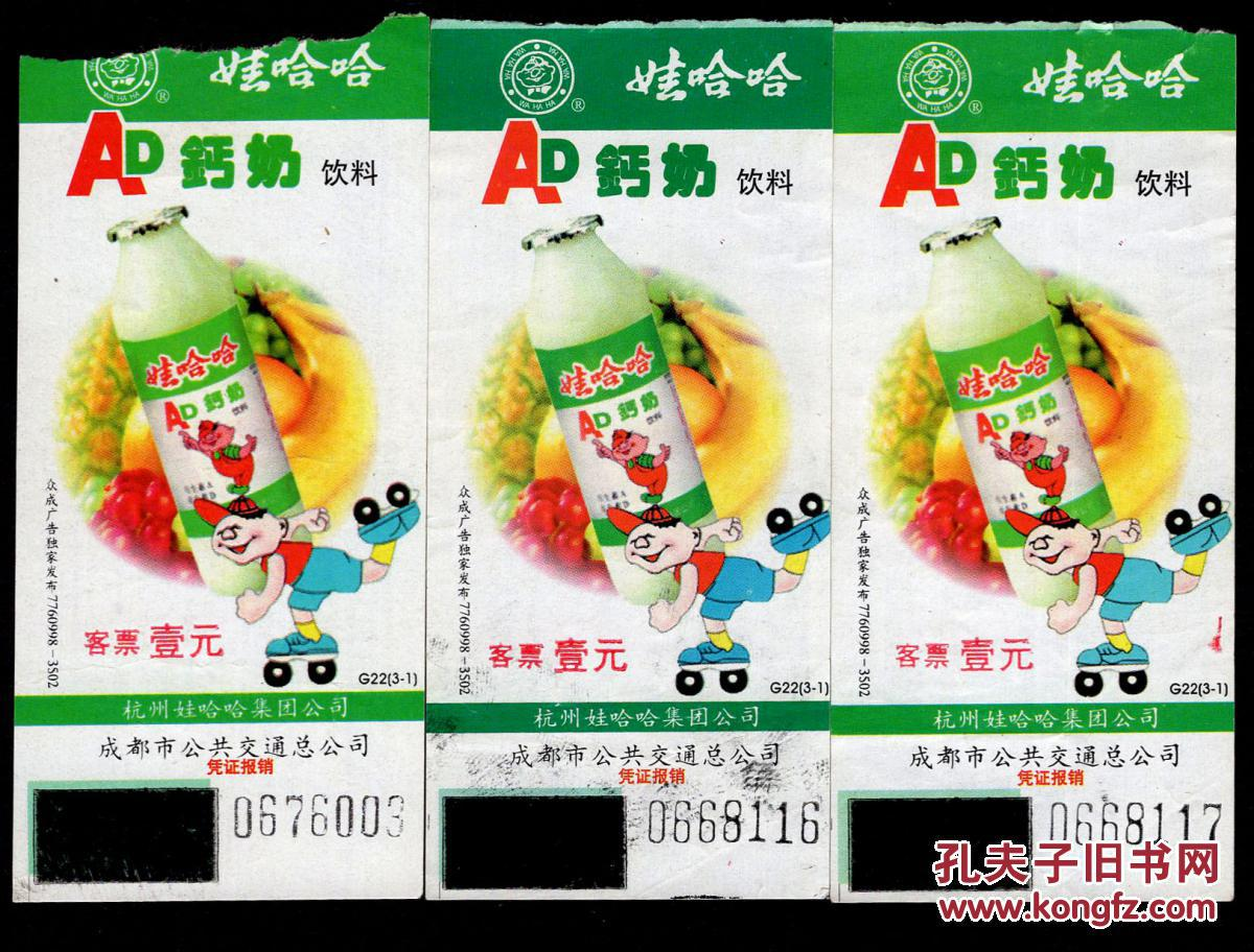 00元g22(3-1)3张/娃哈哈ad钙奶/轻轻松松补钙健健康康成长,4.5x9.图片