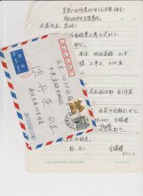 A0646沈丹英旧藏,南京军区前线歌舞团副师职编剧甘耀稷信札一通一页,附实寄封