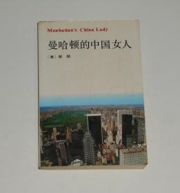 曼哈顿的中国女人 1992年