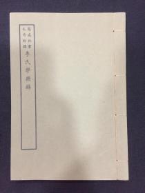 《李氏学乐录》 艺文印书馆印行影印