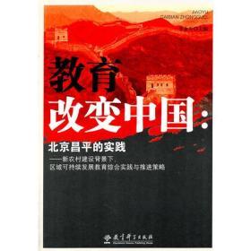 教育改变中国:北京昌平的实践