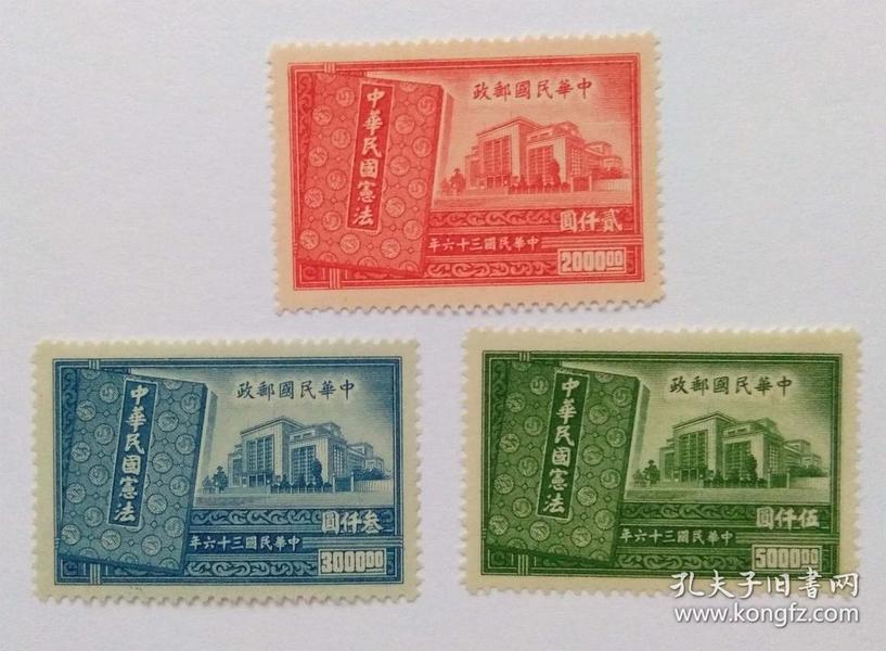 民国纪26 中华民国宪法纪念全新邮票