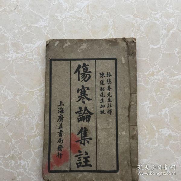 1933年张隐菴注释《伤寒论集注》(卷一卷二)陈连舫先生加批,上海广益书局发行