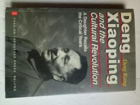 邓小平文革岁月 Deng Xiaoping and the Cultural Revolution