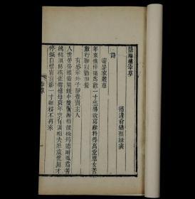 【罕见古籍】清代精刻本俞樾撰【惠福楼幸草】一册全,浙江俞樾是清代著名学者、文学家、经学家、古文字学家、书法家。是书版式雅致大方,刻印精美,品相上佳,珍惜罕见。