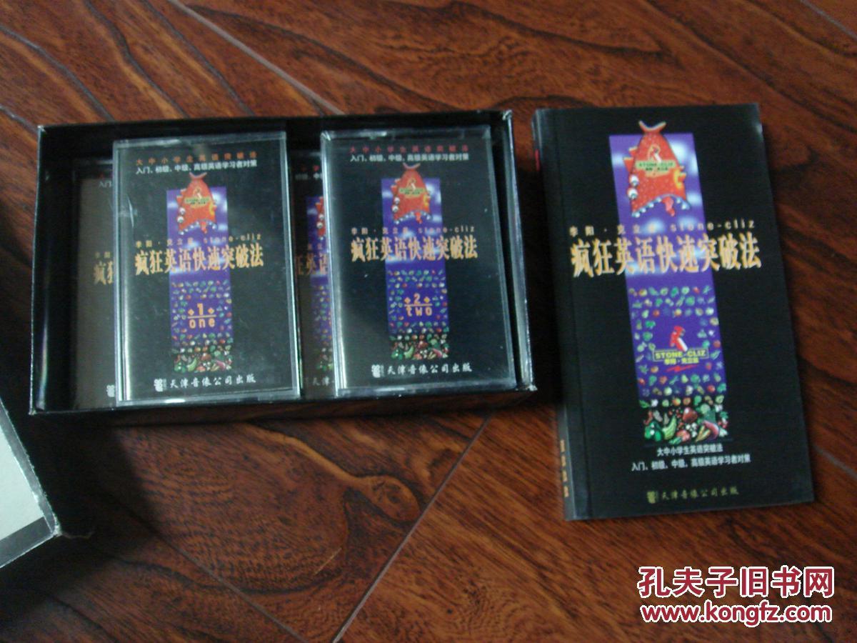 【图】a磁带英语快速v磁带法【书一册+4盘磁带类话不让河南弄表情包图片