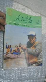 人民画报,1987年,第1,2期,2本合售