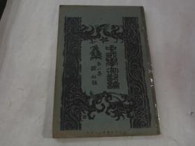 民国原版:《中国学术讨论集 第一集》