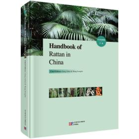 Handbook of Rattan in China(中国棕榈藤手册)