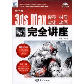 中文版3ds Max 模型、材质、渲染、动画完全讲座