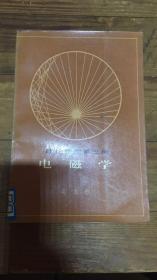 理论物理第三册 电磁学