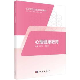 心理健康教育(中职)山东省职业教育规划教材