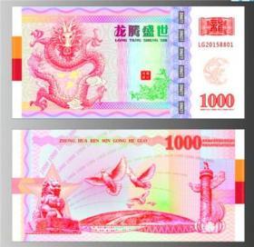 整刀100张 龙腾盛世纸质纪念测试钞 1000测试券 正品全新