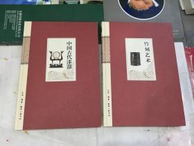 中国古代漆器+竹刻艺术(2本合售,王世襄先生著作,孔网底价,硬精装,王世襄集之一)