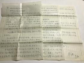 音乐类收藏:歌词作家王健信札一通三页带封之六