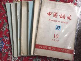 中国语文 1956年第12期;1959年第10期、1960年5期和6期;1962年5期和10期、1957年1和6期(此期有划线,如图)、1965年5期【共9本合售】