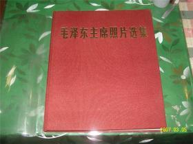 毛泽东主席照片选集(中文版  正版保真)