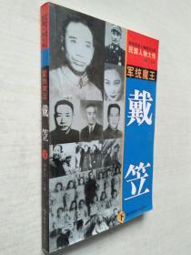中华历史人物传记大系 民国人物大传《军统魔王戴笠》 上下册