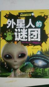 外星人的謎團