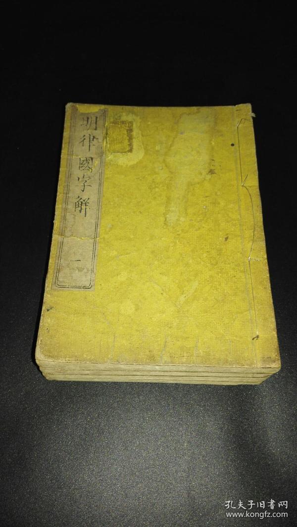 日本木活字本《明律国字解》四册一套全,徂徕双松解。日本汉儒讲解明朝法律之书,四文楼活版。超薄纸。