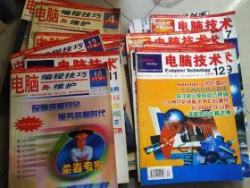 电脑编程技巧与维护1999,电脑技术1999