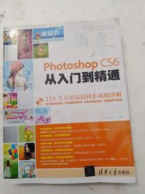 画卷Photoshop CS6从入门到精通(实例版,无光盘)                        (大16开)《112》