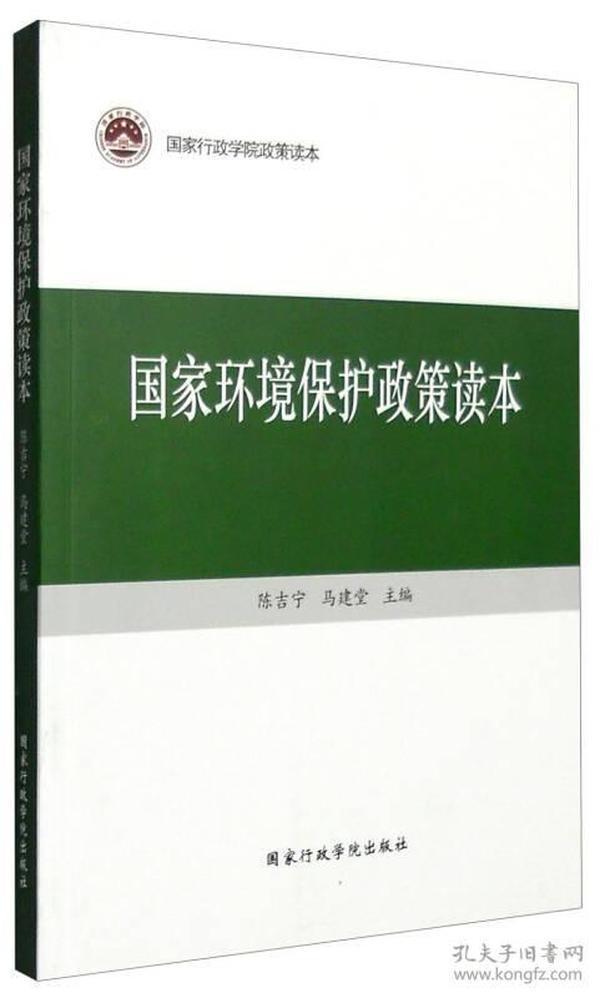国家行政学院政策读本:国家环境保护政策读本
