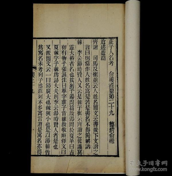 【罕见古籍】清代精刻本俞樾撰【庄子人名考】一册全,浙江俞樾是清代著名学者、文学家、经学家、古文字学家、书法家。是书版式雅致大方,刻印精美,品相上佳,珍惜罕见。